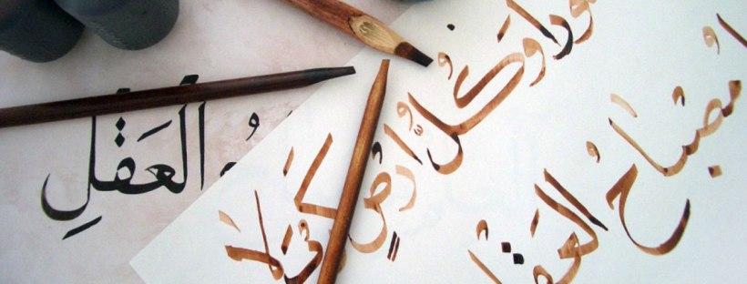 Twelve Reasons You Should Learn Arabic!   Blue Abaya